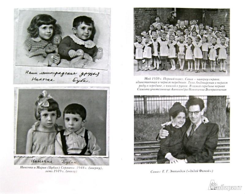 Иллюстрация 1 из 12 для Девочки. Дневник матери - Фрида Вигдорова | Лабиринт - книги. Источник: Лабиринт