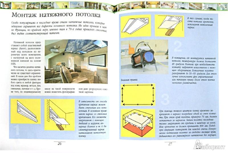 Иллюстрация 1 из 5 для Потолки своими руками - Андрей Мерников | Лабиринт - книги. Источник: Лабиринт