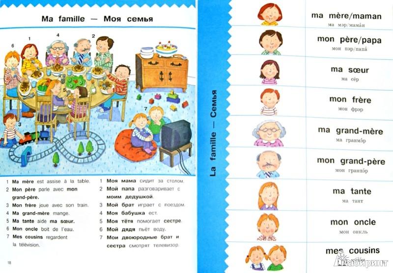 Иллюстрация 1 из 9 для Французский язык. Спрячь и скажи - Бруццоне, Мартино | Лабиринт - книги. Источник: Лабиринт