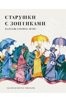 Старушки с зонтиками