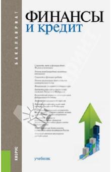 Финансы и кредит. Учебник для бакалавров