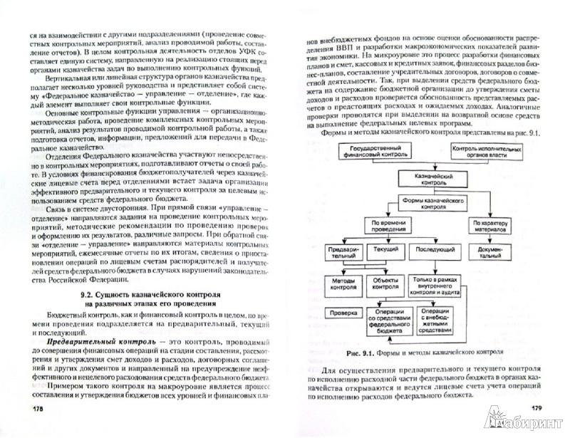 Иллюстрация 1 из 15 для Финансы и кредит. Учебник для бакалавров | Лабиринт - книги. Источник: Лабиринт