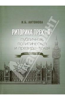 "Риторика трех ""П"": публич., политич. и президент."