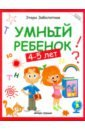 Умный ребенок 4-5 лет, Заболотная Этери Николаевна