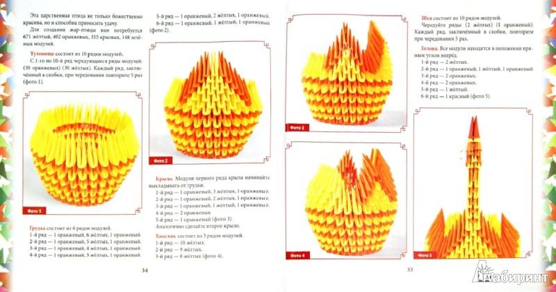 Иллюстрация 1 из 18 для Модульное оригами для детей: создаем сказку своими руками - Галина Тихова | Лабиринт - книги. Источник: Лабиринт