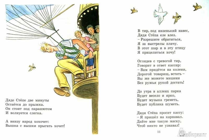 Иллюстрация 1 из 8 для Дядя Степа - Сергей Михалков | Лабиринт - книги. Источник: Лабиринт