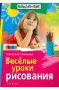 Румянцева Екатерина Анатольевна Веселые уроки рисования