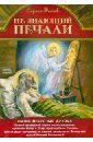 Не знающий печали, Фонов Сергей Павлович