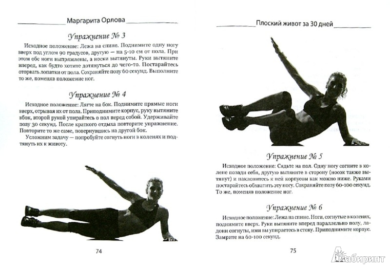 Иллюстрация 1 из 13 для Плоский живот за 30 дней - Маргарита Орлова   Лабиринт - книги. Источник: Лабиринт