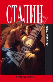 Сталин. Автобиография овери ричард сталин и гитлер