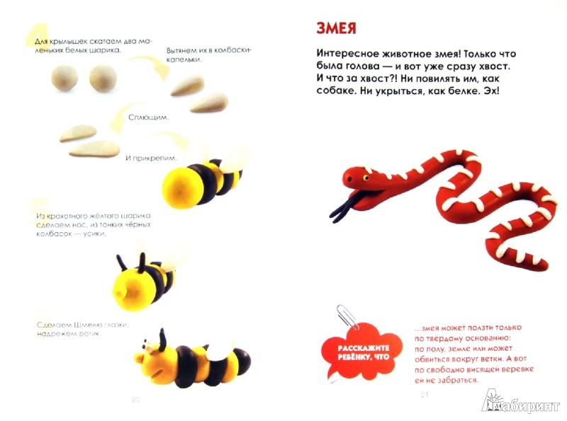 Иллюстрация 1 из 19 для Пластилиновые зверюшки. Лепим с малышами - Марья Новацкая | Лабиринт - книги. Источник: Лабиринт