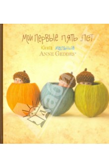 Мои первые пять лет. Книга малыша мои первые пять лет дневник малыша