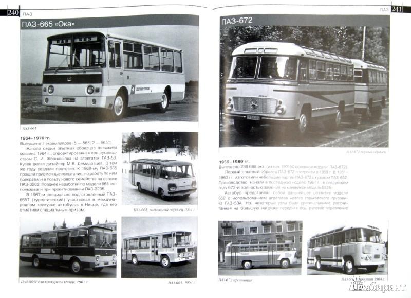 Иллюстрация 1 из 17 для Отечественные автобусы и троллейбусы. 1900-2000 гг. - Канунников, Шелепенков | Лабиринт - книги. Источник: Лабиринт
