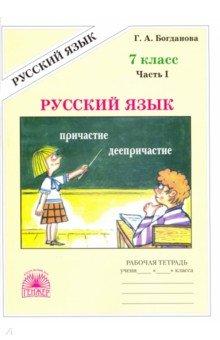 Русский язык. 7 класс. Рабочая тетрадь. В 2-х частях. Часть 1