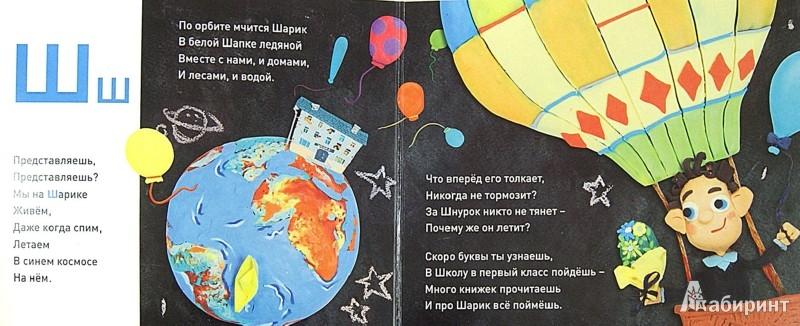 Иллюстрация 1 из 14 для Пластилиновая азбука ЧШЩ - Меринов, Мельников, Румянцева | Лабиринт - книги. Источник: Лабиринт
