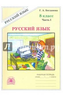 Решебник по русскому 9 класс богданова