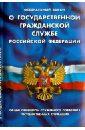 Федеральный закон О государственной гражданской службе Российской Федерации федеральный закон о выборах президента российской федерации