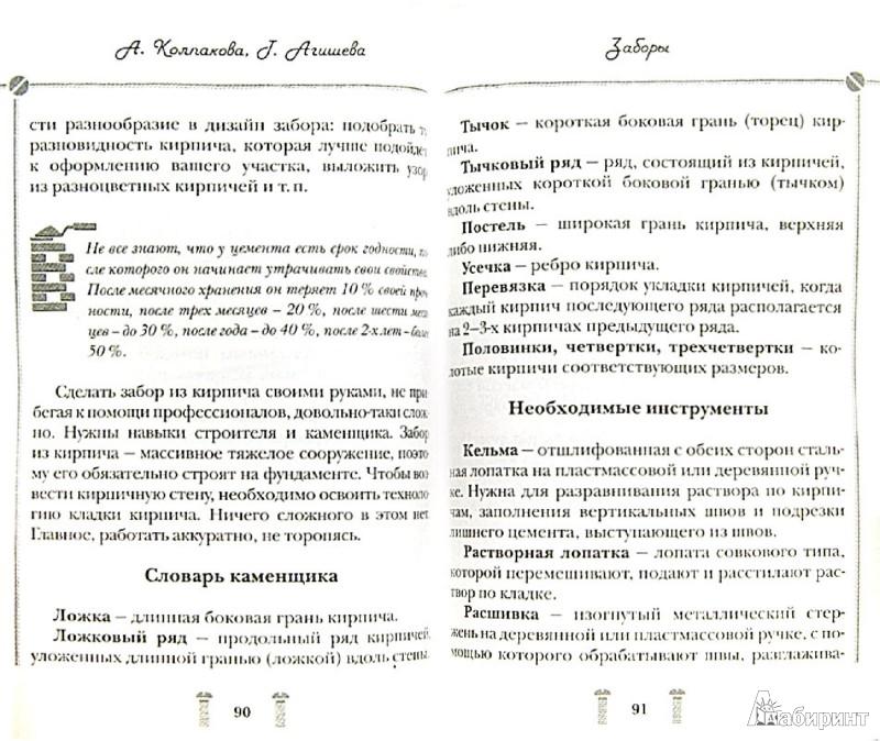 Иллюстрация 1 из 8 для Дорожки, заборы, ограды своими руками - Колпакова, Агишева | Лабиринт - книги. Источник: Лабиринт