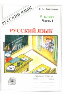 Русский язык. 9 класс. Рабочая тетрадь. В 3-х частях. Часть 1. Сложносочиненные предложения