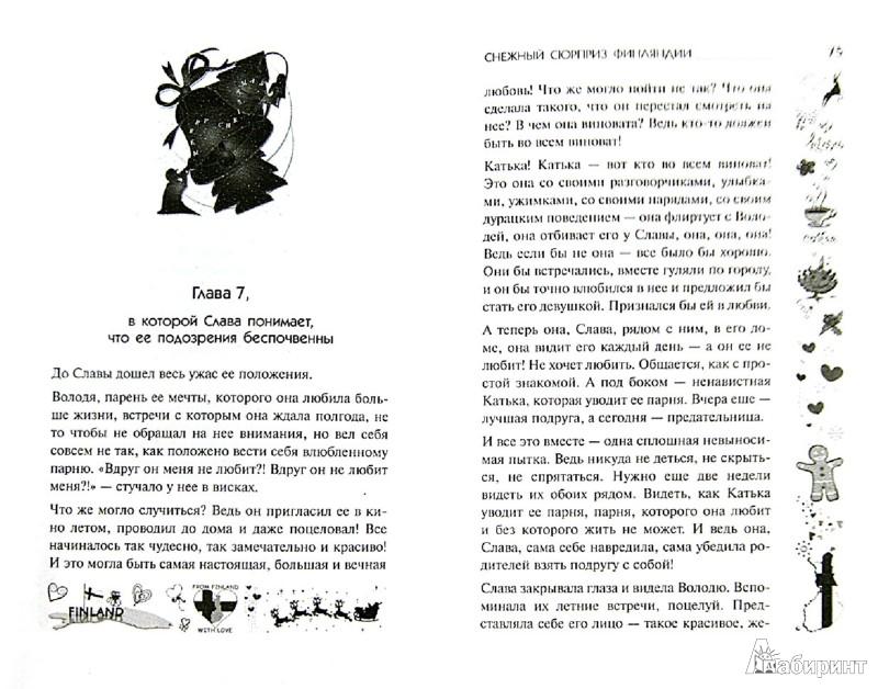 Иллюстрация 1 из 13 для Снежный сюрприз Финляндии - Ирина Мазаева   Лабиринт - книги. Источник: Лабиринт