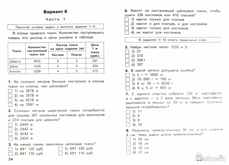 Иллюстрация 1 из 4 для Математика. Типовые тестовые задания за курс начальной школы. ФГОС - Дмитриева, Ситникова | Лабиринт - книги. Источник: Лабиринт