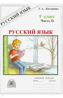 Русский язык. 9 класс. Рабочая тетрадь. В 3-х частях. Часть 2. Сложноподчиненные предложения