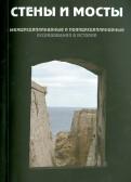 Стены и мосты - II. Междисциплинарные и полидисциплинарные исследования в истории