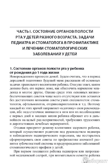 Иллюстрация 1 из 5 для Стоматология для педиатров - Тамара Виноградова | Лабиринт - книги. Источник: Лабиринт