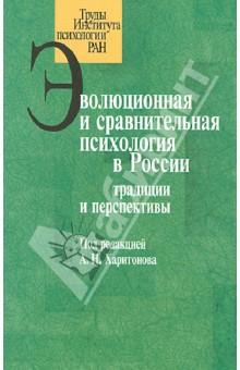 Эволюционная и сравнительная психология в России: традиции и перспективы