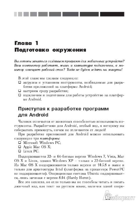 Иллюстрация 1 из 19 для Android NDK. Разработка приложений под Android на С/С++ - Сильвен Ретабоуил | Лабиринт - книги. Источник: Лабиринт