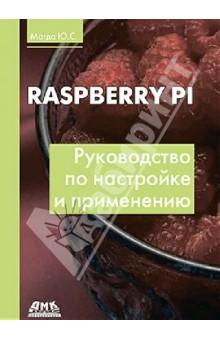 Raspberry Pi. Руководство по настройке и применению отсутствует евангелие на церковно славянском языке