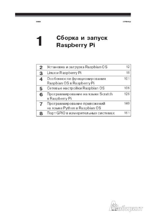 Иллюстрация 1 из 4 для Raspberry Pi. Руководство по настройке и применению - Юрий Магда | Лабиринт - книги. Источник: Лабиринт