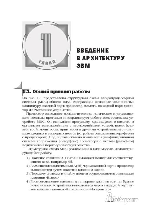 Иллюстрация 1 из 5 для Организация ЭВМ и периферия с демонстрацией имитационных моделей (+CD) - Вадим Авдеев | Лабиринт - книги. Источник: Лабиринт
