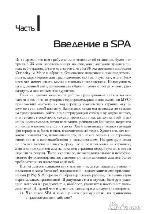 Иллюстрация 1 из 9 для Разработка одностраничных веб-приложений - Миковски, Пауэлл | Лабиринт - книги. Источник: Лабиринт