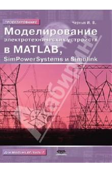 Моделирование электротехнических устройств в MATLAB. SimPowerSystems и Simulink дьяконов в matlab и simulink для радиоинженеров