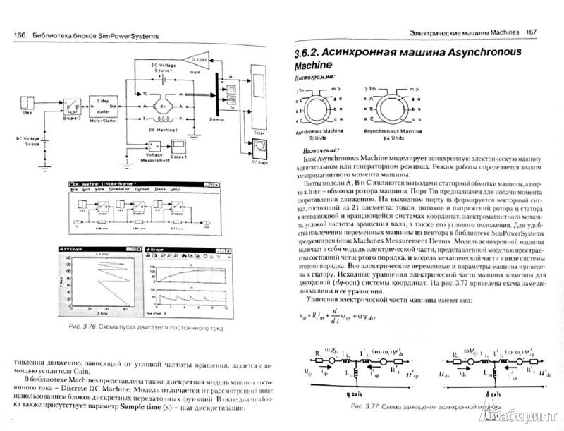 Иллюстрация 1 из 16 для Моделирование электротехнических устройств в Matlab, Simpowersystems и Simulink - Илья Черных | Лабиринт - книги. Источник: Лабиринт