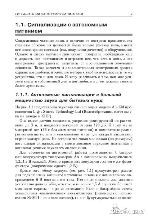 Иллюстрация 1 из 13 для Современные сигнализации для дома и автомобиля - Андрей Кашкаров | Лабиринт - книги. Источник: Лабиринт