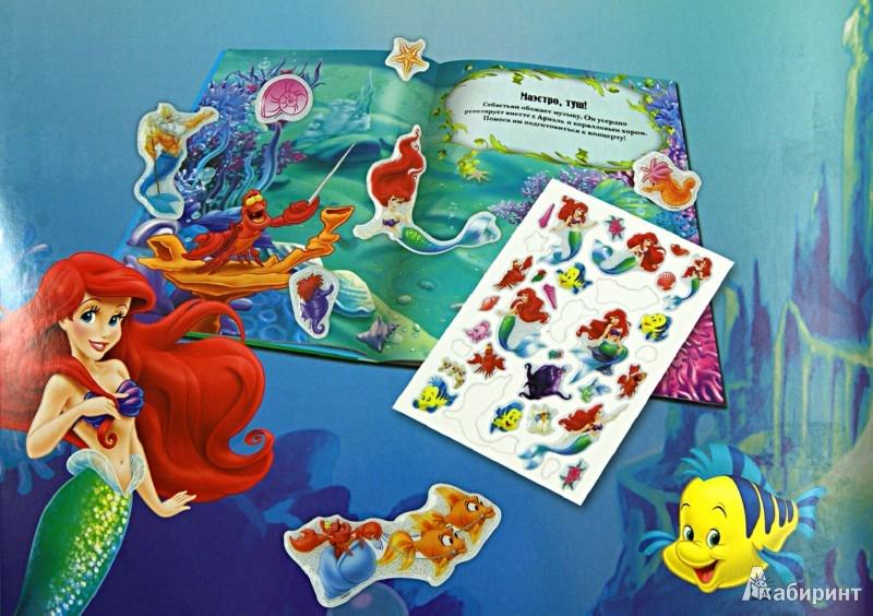 Иллюстрация 1 из 23 для Русалочка. Подводный мир. Развивающая книжка с 3D наклейками | Лабиринт - книги. Источник: Лабиринт