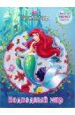 Русалочка. Подводный мир. Развивающая книжка с 3D наклейками