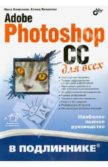 Adobe Photoshop CC для всех ravensburger ravensburger раскрашивание по номерам тигренок