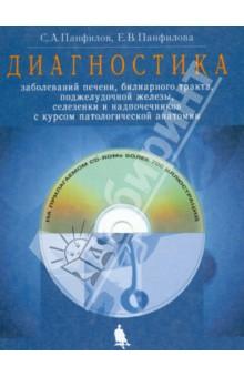 Диагностика заболеваний печени, билиарного тракта, поджелудочной железы, селезенки (+CD)