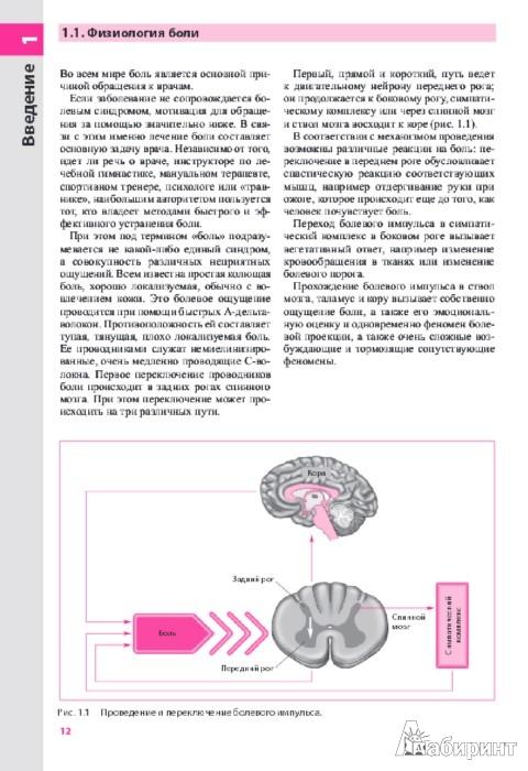 Иллюстрация 1 из 23 для Локальное лечение боли - Юрген Фишер | Лабиринт - книги. Источник: Лабиринт