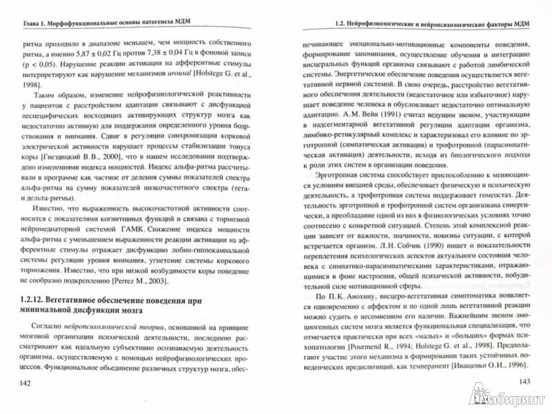 Иллюстрация 1 из 9 для Минимальная дисфункция мозга - Глущенко, Шабанов | Лабиринт - книги. Источник: Лабиринт