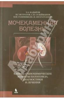 Мочекаменная болезнь. Клинико-биохимические аспекты патогенеза, диагностики и лечения