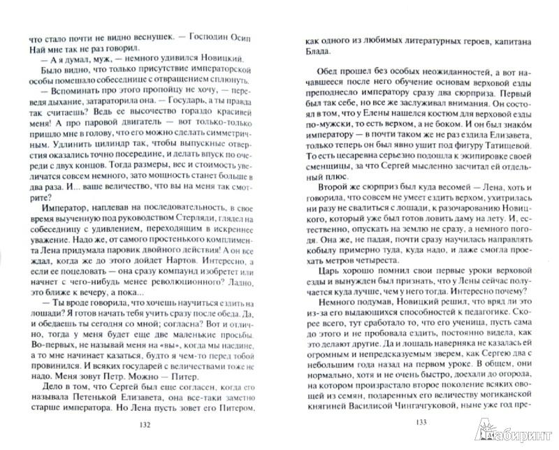 Иллюстрация 1 из 16 для Наследник Петра. Кандидатский минимум - Андрей Величко | Лабиринт - книги. Источник: Лабиринт