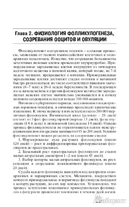 Иллюстрация 1 из 5 для Стимуляция функции яичников - Татьяна Назаренко | Лабиринт - книги. Источник: Лабиринт