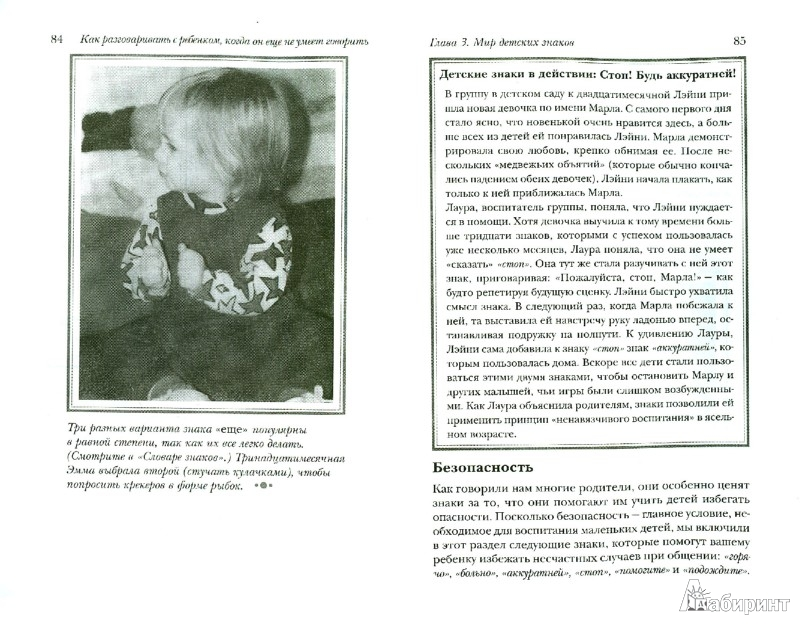 Иллюстрация 1 из 3 для Детские знаки, или Как разговаривать с ребёнком, который еще не умеет говорить - Акредоло, Абрамс, Гудвин   Лабиринт - книги. Источник: Лабиринт