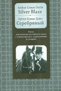 Серебряный. Книга для изучения английского языка