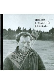 Иосиф Бродский в ссылке. Норенская и Коноша Архангельской области (+CD)