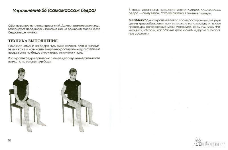 Евдокименко артроз тазобедренных суставов исцеляющая гимнастика Суставы